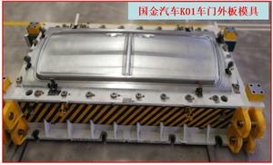 國金汽車K01車門外板模具