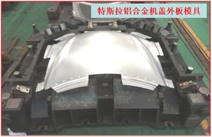 特斯拉鋁合金蓋外板模具